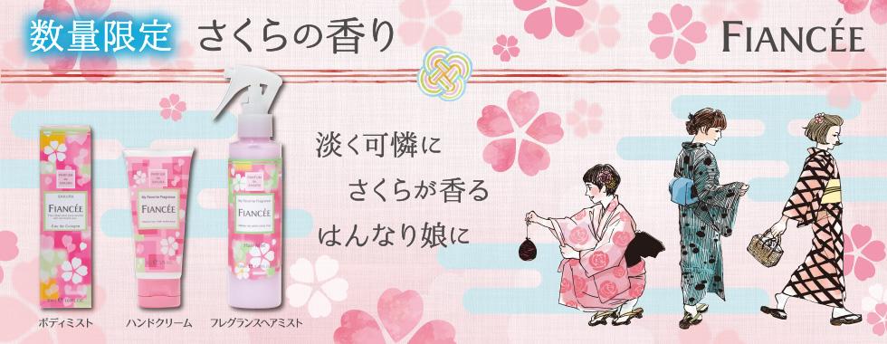 Image result for スにサクラ 限定 コスメ スキンケア 美容